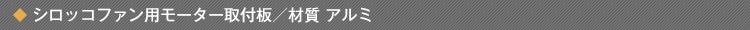 シロッコファン用モーター取付板/材質 アルミ