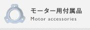 モーター用付属品